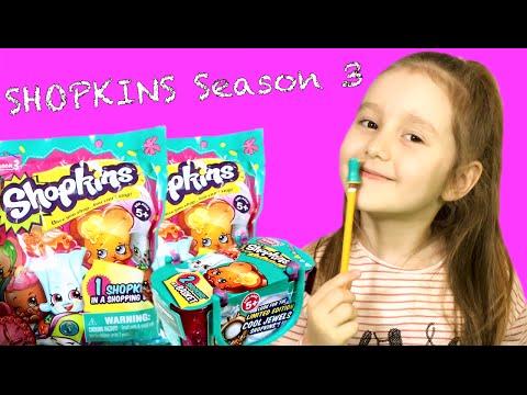 Катя и Веня открывают Шопкинс 3-й сезон пакетики с сюрпризами распаковка Shopkins S3