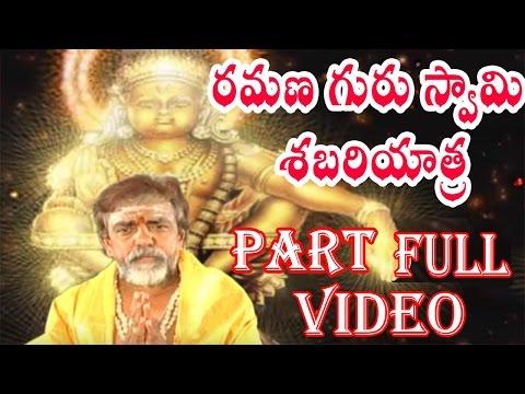 ramana-guru-swamy-ayyappa-songs-  -ayyappa-devotional-songs-telugu-  -sabarimala-yathra-full-movie