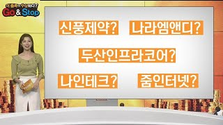 신풍제약 두산인프라코어 나인테크 나라엠앤디 줌인터넷 G…