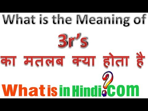 reduce reuse recycle essay in hindi