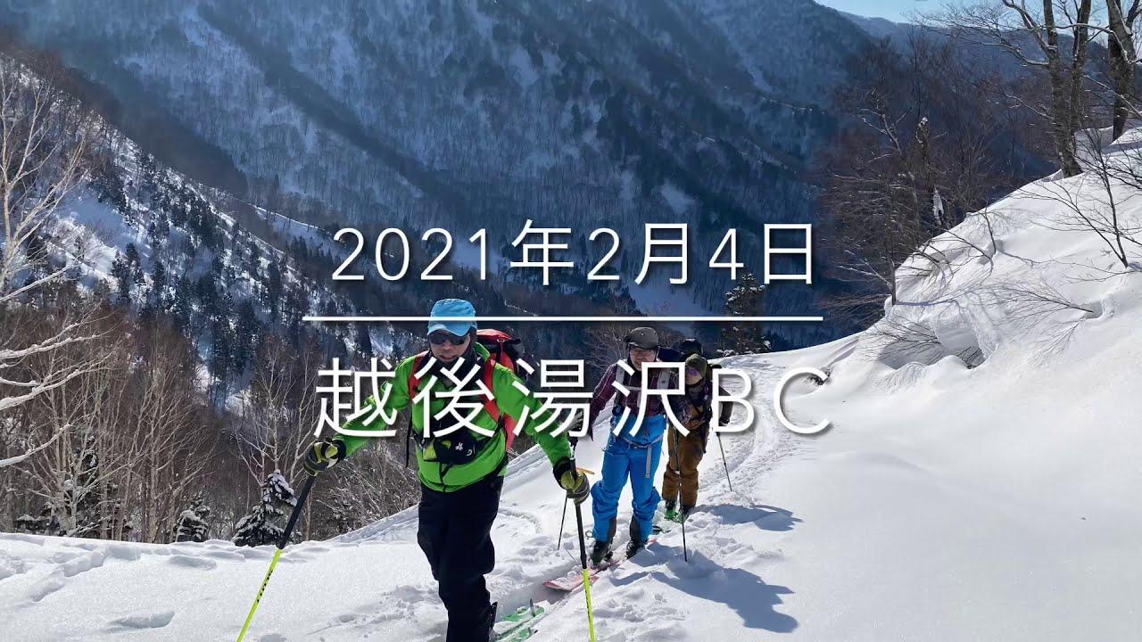 2021年2月4日越後湯沢BC