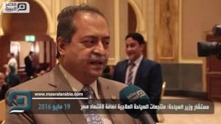 مصر العربية | مستشار وزير السياحة: منتجعات السياحة العلاجية اضافة لاقتصاد مصر