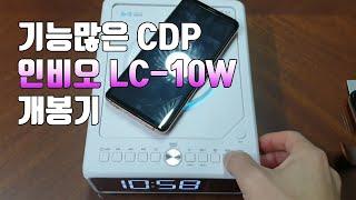 [Vlog] CD플레이어 언박싱! 인비오 LC-10W …