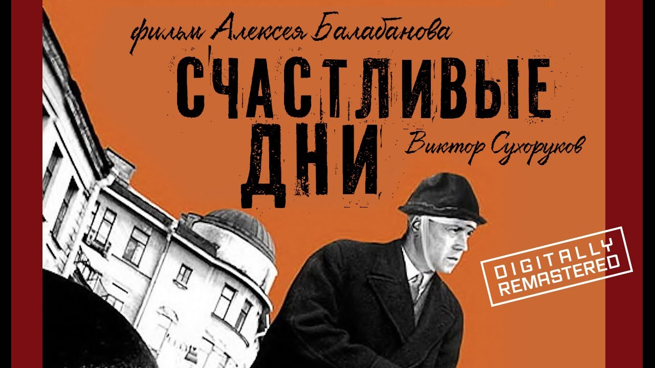 Счастливые дни   Алексей Балабанов   Ретроспектива