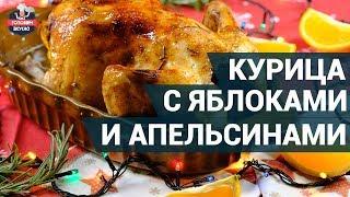Сочная курица с яблоками и апельсинами. Как приготовить? | Готовим вкусно