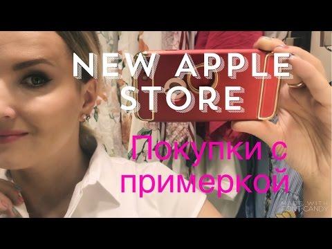 Открытие Apple store в Дубай Молле ♥  Шоппинг с примерками♥