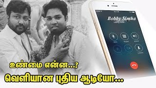 BOBBY SIMHA vs AGNI DEVI  Director படத்திற்காகவும் வாழ்க்கைகாவும் இயக்குனர் கெஞ்சிய ஆடியோ thumbnail
