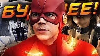 ПУТЕШЕСТВИЕ ВО ВРЕМЕНИ [Обзор промо 19-ой серии] / Флэш | The Flash