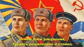 Служу Советскому Союзу! - Serving the Soviet Union! (Soviet military song)