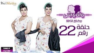 مسلسل يا أنا يا إنتي - الحلقة الثانية والعشرون- Ya Ana Ya Enty EP22