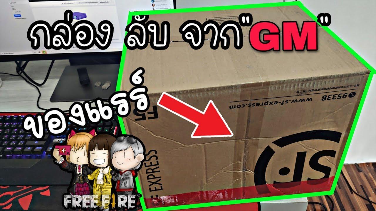 FreeFire เมื่อ Gm ส่งของขวัญมาให้ถึงบ้าน!!