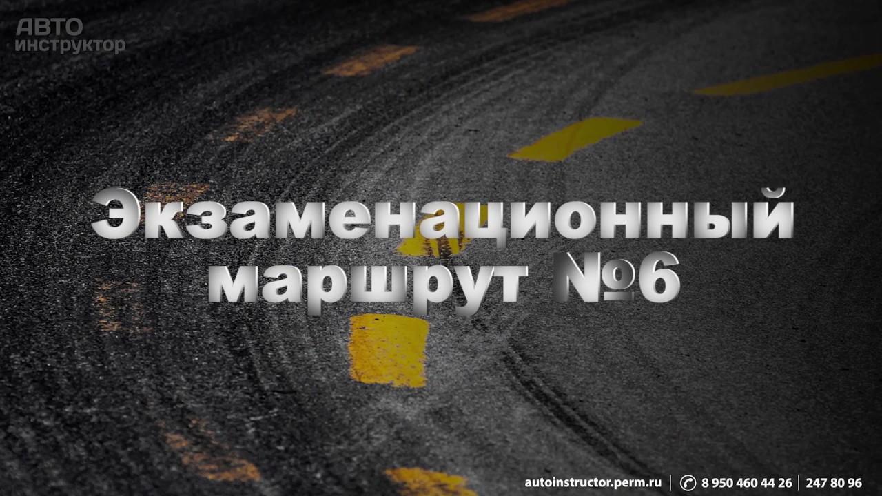 Экзамен в ГИБДД г.Пермь (Маршрут №6)