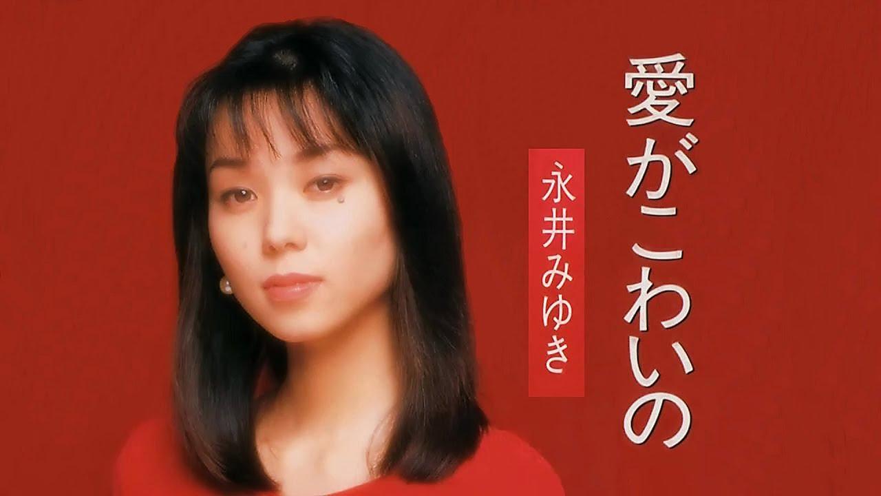 愛がこわいの 永井みゆき 1996 -...