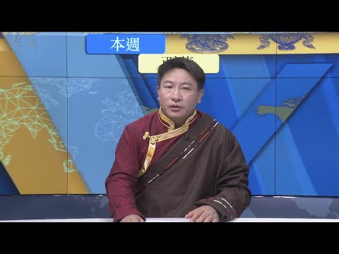 《本週西藏》第235 - 236期 (合輯)2021年5月19日 Tibet This Week: Chinese (Combine)