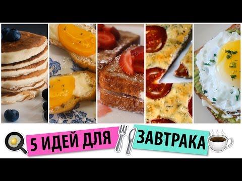 🍳Что приготовить на завтрак? 5 ИДЕЙ: ДЛЯ ЗАВТРАКА #4 ☕️Простые рецепты Olya Pins