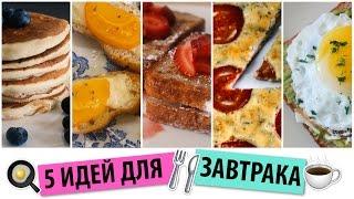 Что приготовить на завтрак? 5 ИДЕЙ ЛЕТНИХ ЗАВТРАКОВ #2 ★ Простые рецепты Olya Pins