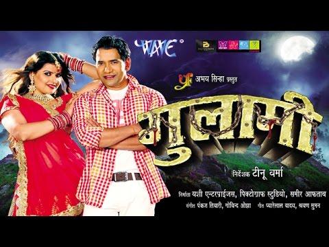 HD गुलामी - Gulami - Bhojpuri Film Trailer 2015 | Dinesh Lal Yadav & Madhu Sharma | 2015