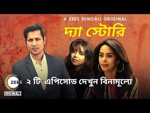 The Story - Mallika Sherawat | Official Trailer Promo | A ZEE5 Bengali Original | Streaming Now