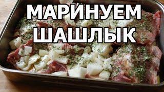 Как мариновать шашлык. Замариновать мясо нужно правильно! Рецепт от Ивана!