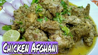 Chicken Afghani Recipe/ An unique and Original Recipe of Chicken Afghani/*By Zaika e Lucknow*