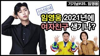 [25편] 2021년 임영웅의 신년운세┃임영웅의 애정운은 몇점?