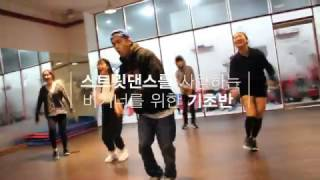 [NYDANCE]비보이 Serge Severe - Can't Stop, Won't Stop choreography by Mkay b-boy (인천댄스학원/부천/부평/계산동)