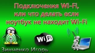 Подключения Wi-Fi, или что делать если ноутбук не находит Wi-Fi(Подключения Wi-Fi, или что делать если ноутбук не находит Wi-Fi. http://vk.com/igor_zinchenko Здесь я покажу частую проблему..., 2013-07-05T10:47:33.000Z)