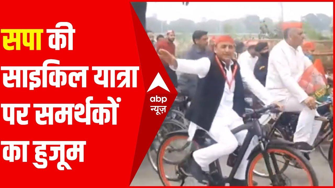 Akhilesh Yadav की साइकिल यात्रा में उमड़े समर्थक, देखिए ग्राउंड रिपोर्ट   ABP Hindi