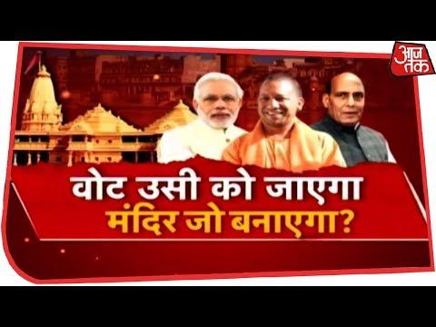 मंदिर नहीं बनने से नाराज वोटरों को कैसे मनाएंगे मोदी? देखिए Dangal Rohit Sardana के साथ