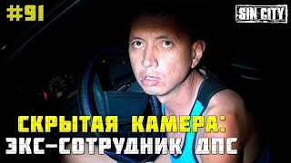 Город Грехов 91 - Скрытая камера: экс-сотрудник ДПС