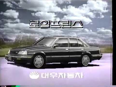 Daewoo Royale Prince EFI 1988 commercial (korea)