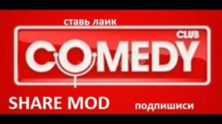 comedy club   умный рэп