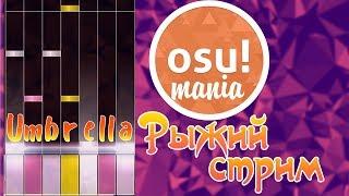OSU Mania - СХОЖУ С УМА) ^^