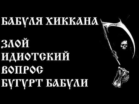 БАБУЛЯ ХИККАНА ЗЛОЙ ВОПРОС-БУГУРТ БАБУЛИ 18