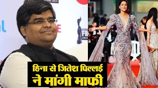 Hina Khan's Cannes 2019 Look: Jitesh Pillai apologies to Hina Khan | FilmiBeat
