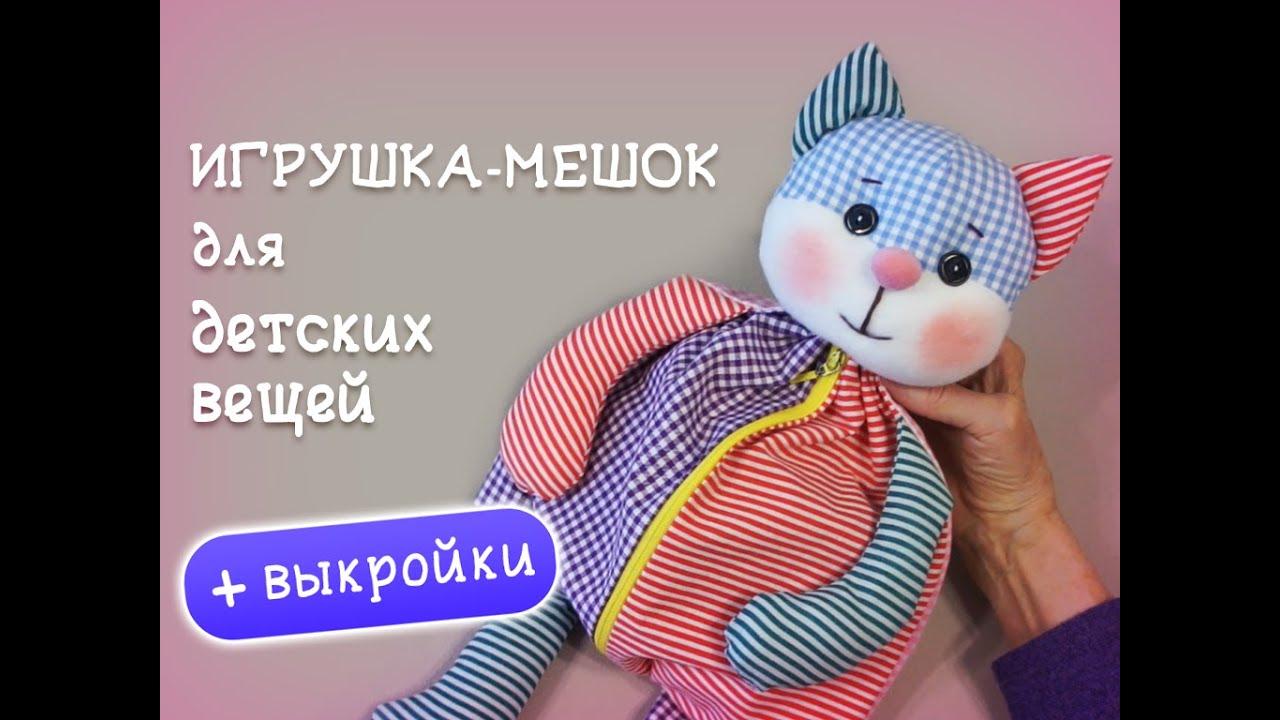 Котик-мешок для детских вещей