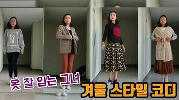 옷 잘 입는법 - 여자 겨울코디 완성/벨벳 플리츠 스커트 /레깅스패션 /여신원피스 여자데일리룩 코디