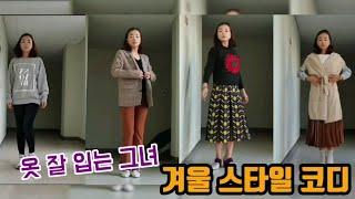 옷 잘 입는법 - 여자 겨울코디 완성/벨벳 플리츠 스커…