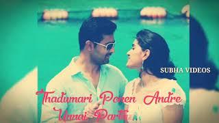Thadumari ponen anbe.... whatsapp status/Subha videos