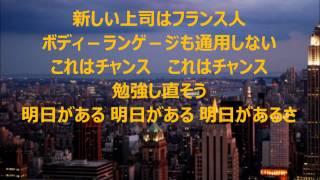 あしたがあるさ (作詞:青島幸男 作曲:中村八大 替え歌:福里真一 編...