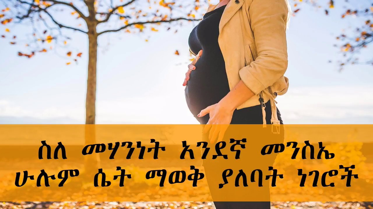Ethiopia - Things Every Woman Should Know About Infertility