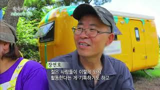 한국기행 - Korea travel_그곳에서 한 달만 4부 대구 처녀 바람났네_#002