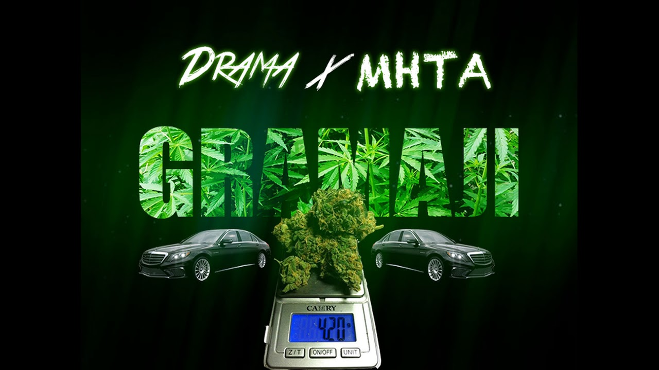 DRAMA ❌ MHT - GRAMAJI (Official Audio) ДРАМА Х МИХАТА - ГРАМАЖИ
