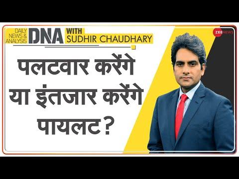 DNA: Congress में