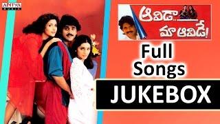 Aavida Maa Aavide Telugu Movie Songs Jukebox || Nagarjuna,Tabu, Heera