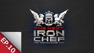 [Full Episode] ศึกค้นหาเชฟกระทะเหล็ก The Next Iron Chef EP. 10