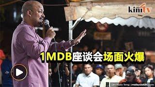 阿鲁甘达为1MDB消毒 反遭民众拷问抗议