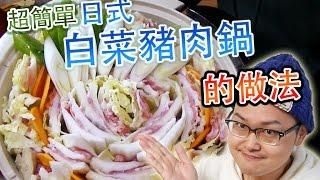 簡單的「日式白菜豬肉鍋」的做法~冬天也能暖呼呼~ 《阿倫做料理》