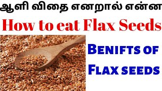 How to eat Flax seeds in Tamil || Benefits of Flax Seeds || Flax seeds for weight loss