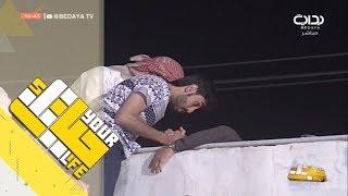 #حياتك44 | زوارة - تهور وإنفعال محسن بن دقله من عدم رؤية أهله في المنتجع